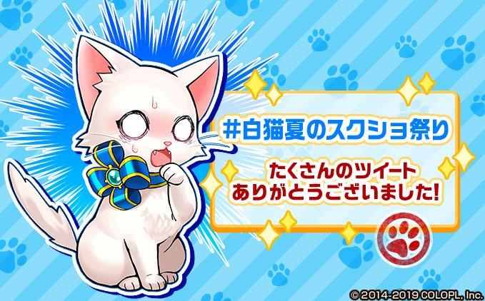 test ツイッターメディア - 「#白猫夏のスクショ祭り」の投稿数が目標を大きく超え、1万投稿を達成! 運営チームも楽しく拝見させていただいてるにゃฅ(●´ω`●)ฅ 投稿いただいた感謝の気持ちとして、今日プレクエを開催します! ゲーム内アイテムのプレゼントは後日を予定してます☆ 引き続き『白猫』をお楽しみください! #白猫 https://t.co/Zenyke7COZ