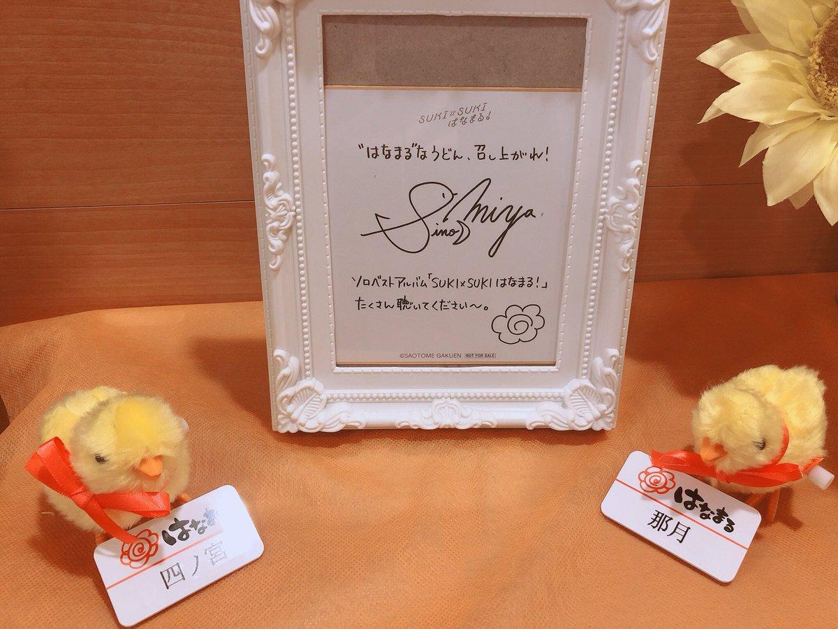 test ツイッターメディア - はなまるうどん広島立町店でおうどん食べてきました~!さすがに色紙付きセットは終わってたけどなっちゃんの展示はされてたので見てきた🙌🙌🙌 https://t.co/N5vuL1fQw8