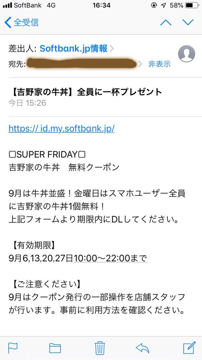 test ツイッターメディア - これ、スーパーフライデーの詐欺。 送られてきた。 ソフトバンクの人は、間違えないようにして下さい。 #吉野家 #スーパーフライデー #詐欺 #Softbank #ソフトバンク https://t.co/N0XMFRZFT3