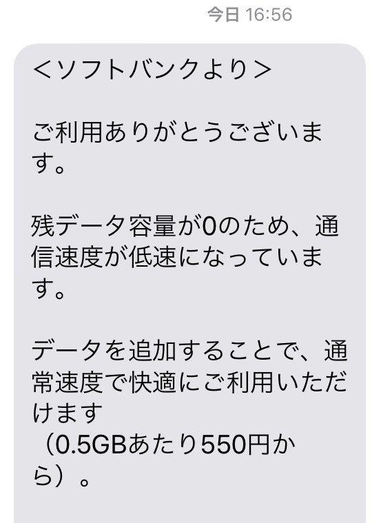 test ツイッターメディア - 知るか! 0.5ギガで550円も払うんやったら、他所でポケwi-fiを借りるわ。 吉牛とかのスーパーフライデーを使わない人にはギガプレゼントとかにしたらええのにな、ソフトバンクは。 https://t.co/vL2HPd7HkP