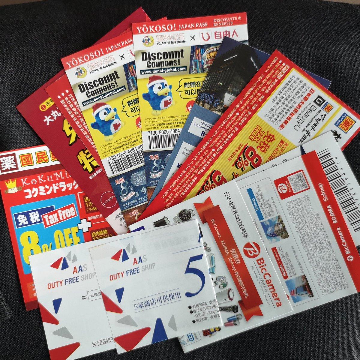 test ツイッターメディア - JALでもくれるビックカメラの割引券、春秋もくれた!(左) と思ってたら渡された書類が多すぎない?とみたらクーポンの福袋まで!! 中身はクーポンてんこ盛り。 福袋の中にもビックカメラの割引券も。(別のと重複) こういう広告収入馬鹿にならなさそう。 https://t.co/mcpYMSDfX4