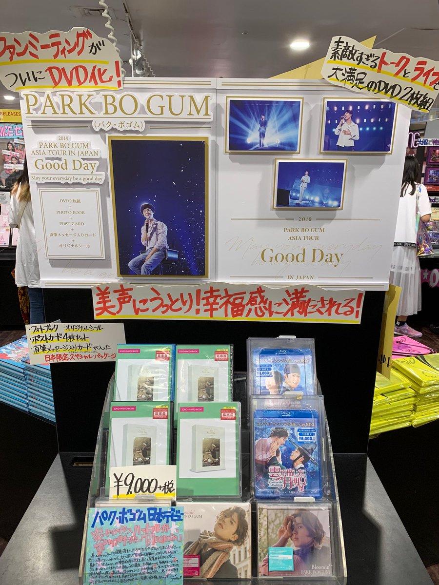 test ツイッターメディア - 【パク・ボゴム 】歌手デビューもした俳優パク・ボゴム君のファンミーティングが映像化!「2019 PARK BO GUM ASIA TOUR IN JAPAN Good Day:May your everyday be a good day」&廉価盤ブルーレイ「雲が描いた月明り」も入荷しました!  #パクボゴム #タワ渋kpop #CD入荷情報 https://t.co/PGye9oB3Lb