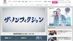 test ツイッターメディア - NHKの金曜夜の人気ドキュメント番組『ドキュメント72時間』に対し、こちらも根強いファンを持つ日曜昼のドキュメント『ザ・ノンフィクション』(フジテレビ系)。8月11、18日放送のテーマは「新・漂流家族... https://t.co/vJqDfjmhRm https://t.co/fHR5DfFWa8