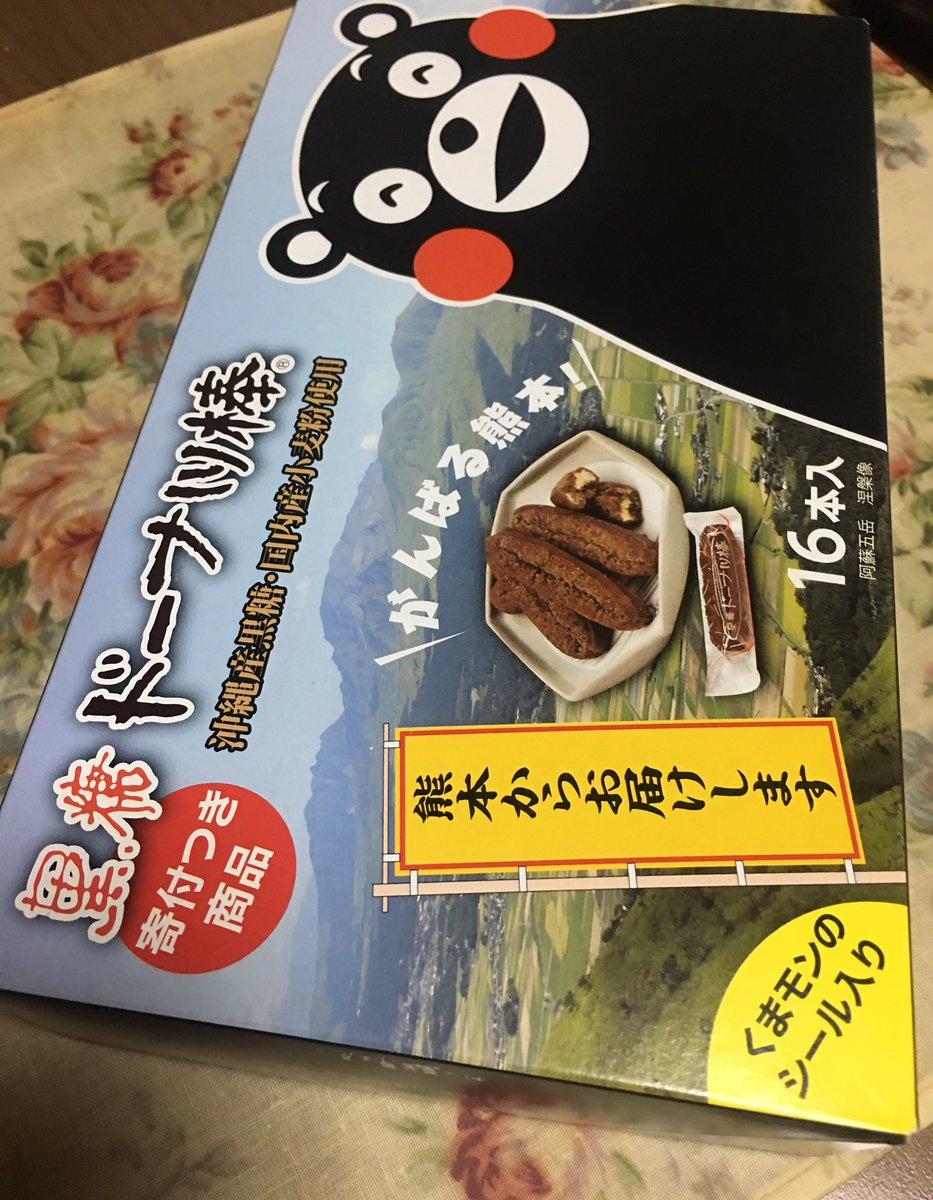 test ツイッターメディア - 熊本の黒糖ドーナツ棒大好き❤ #熊本 #くまもん https://t.co/NEJ7YnPepg