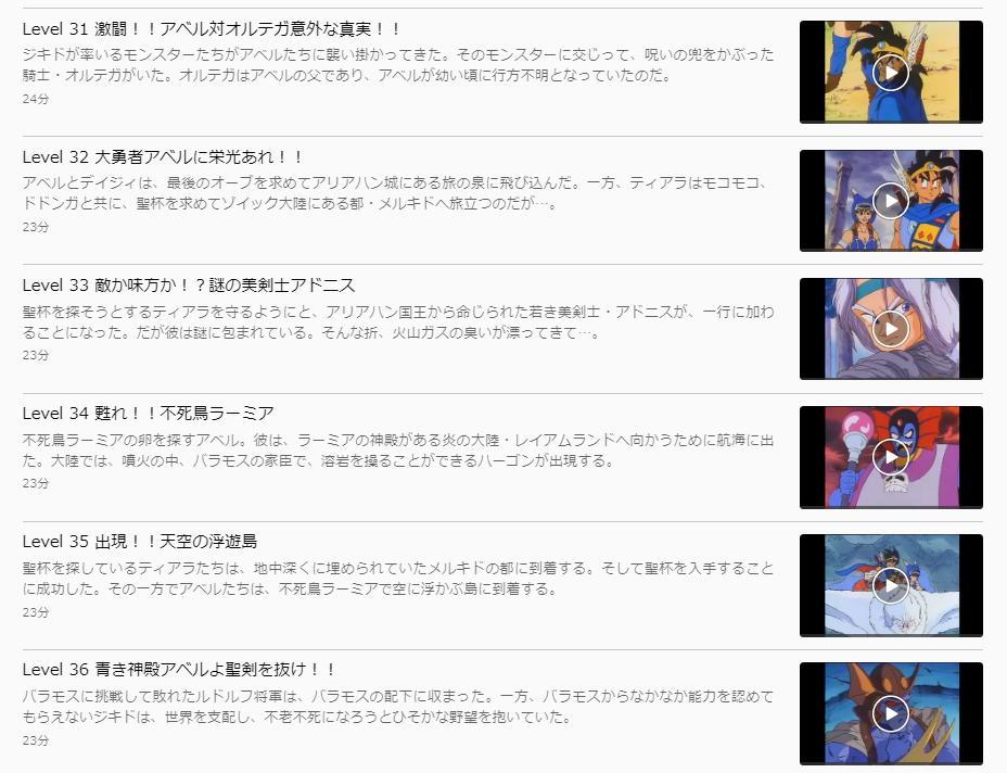 test ツイッターメディア - ドラゴンクエストのアニメのアベル伝説が無料配信スタート! キャラは鳥山明デザイン 時期によって配信時期が異なります。  ここのやり方で出来ますよ! https://t.co/VaYURpMhUR  #ドラゴンクエスト #アニメ好きと繋がりたい https://t.co/IbFjDsLTwF