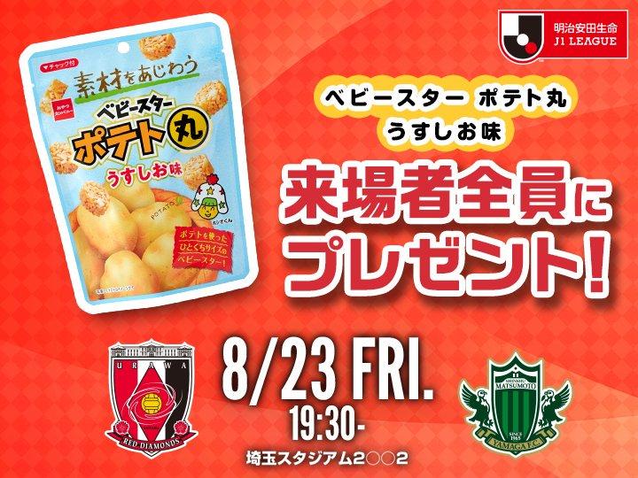 test ツイッターメディア - 8/23(金)松本山雅FC戦では、「ベビースターポテト丸」を来場者全員にプレゼント! 将来のスターである子供たちに向けた浦和レッズから小さな贈り物です。 最大の贈り物であるチームの勝利のために、是非とも埼玉スタジアムでご声援ください!  ■試合詳細情報はこちら https://t.co/bnB2v99y5H https://t.co/04uoj17M1h