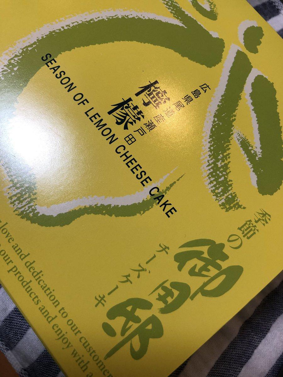 test ツイッターメディア - 御用邸チーズケーキの季節限定の檸檬味。  ん!?  美味し😍😍 https://t.co/kk6lZA99Q1