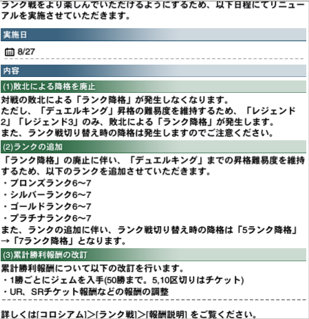 test ツイッターメディア - 【予告:ランク戦リニューアル】 ランク戦をより楽しんでいただけるようにするため8月27日よりリニューアルを実施させていただきます。 詳細はゲーム内お知らせよりご確認ください。 #デュエルリンクス https://t.co/hGlyOn2zf2