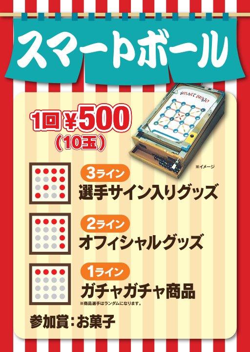 test ツイッターメディア - 8/23(金) 松本山雅FC戦は、『レッズサマーフェスタ』。埼玉スタジアム南広場ファンショップ(グッズショップ)も、夏祭り仕様で、様々なイベントをご用意して、ファン・サポーターのみなさんをお迎えいたします。 ■詳細→https://t.co/hqnFmCXM8L #urawareds #浦和レッズ #レッズサマーフェスタ https://t.co/xSw8YJhYHE
