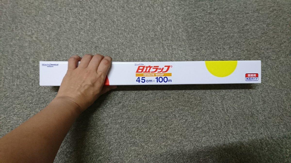 test ツイッターメディア - 近藤さん(とっつぁん)が、発注書の記入欄を間違えたので届いた業務用ラップ。どうする?  笑  ところで、近藤さんがお気に入りの東京土産「ごまたまご」先日キャラメル味を買って行った。 ごまたまは「うめぇなぁ」 キャラメルは「目を見開いた!」 らしいので、次からキャラメルタマゴが土産ですん! https://t.co/1OIDOpJegx