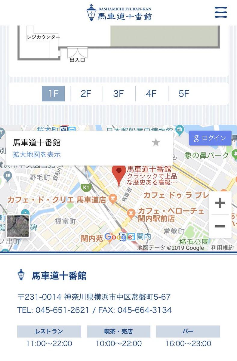 test ツイッターメディア - @4rou_waraenai 馬車道十番館ってトコ ほんと行きたい、、 https://t.co/EjY8AU1bgB
