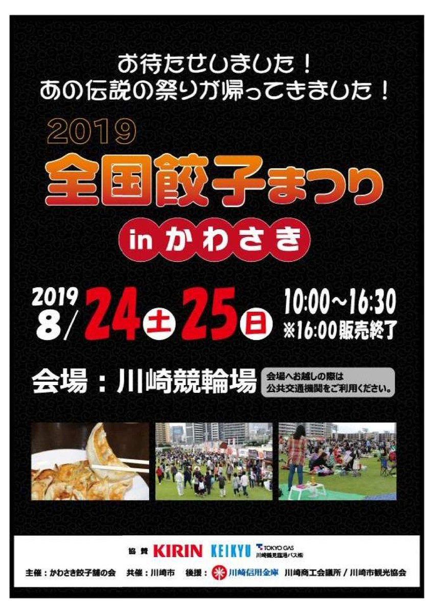 test ツイッターメディア - #餃子 #ぎょうざ #ギョウザ が熱い川崎市! #全国餃子まつりinかわさき 8/24(土)、8/25(日) #川崎競輪場 で開催🍴 仙台、浜松、博多、川崎など全国15の餃子店が一同に集結 餃子チケットを購入して、自慢の味を食べ比べしよう😋 詳細は👉https://t.co/HlsKDfeyrA https://t.co/O65k74ULgq