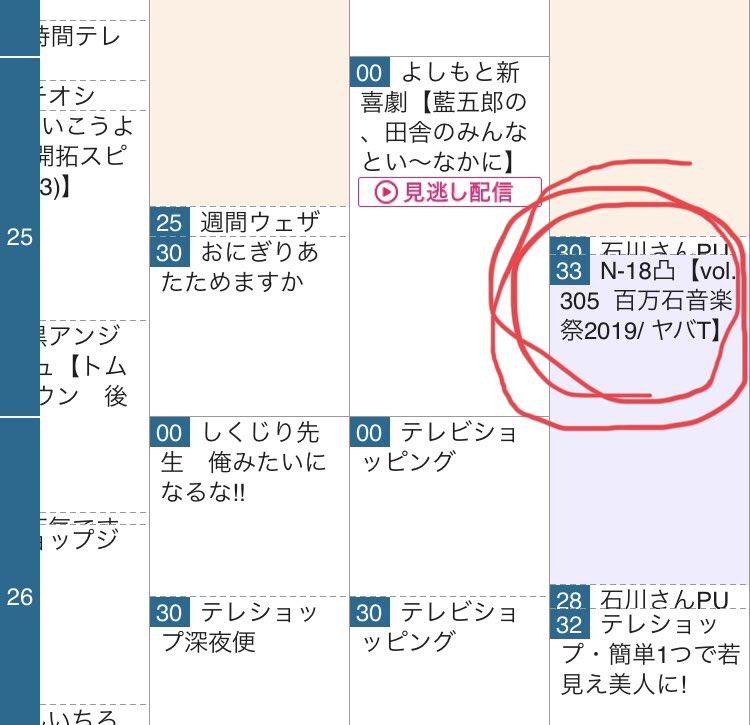test ツイッターメディア - いま石川県なんやけど今夜ミリオンロックのテレビがあるみたいーーー! ヤバTて書いてるぅぅ 1時半まで起きてられへんわ…どうしよう… https://t.co/tASSIqtkZP