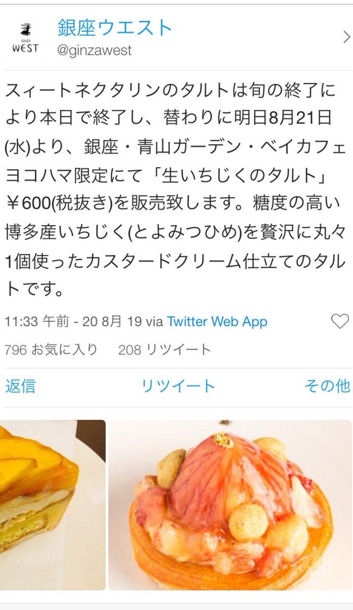 test ツイッターメディア - @nemmm14 もうご存知かもですが、銀座ウエストで今日から生いちじくのタルトが食べられるよ。関東民羨ましい! https://t.co/SesQTrNW7r