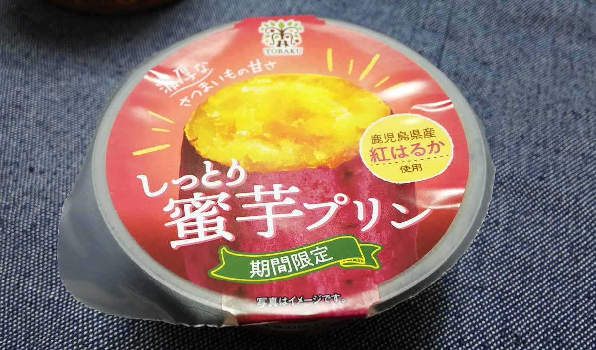 test ツイッターメディア - アイス買おうと思ってたら発見してプリン好きとしてはスルー出来なんだ😂 しかも神戸プリンのトーラク🍮 https://t.co/8T6Yd7tuEk