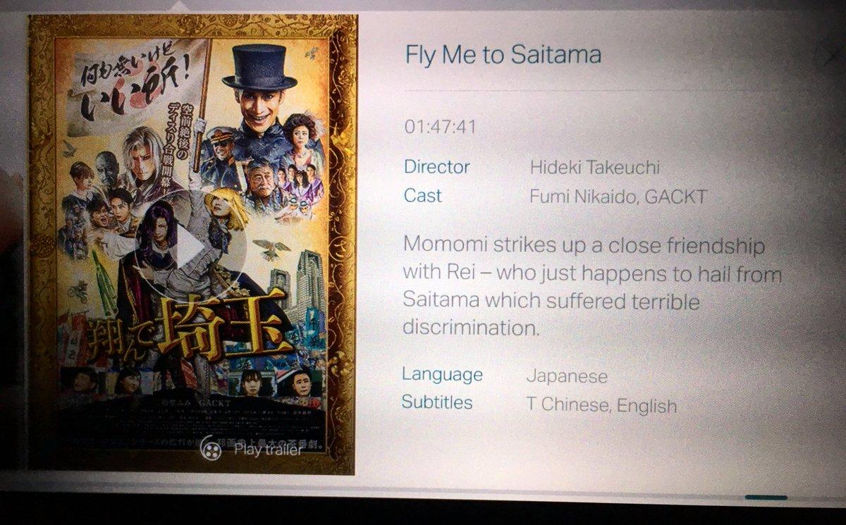 test ツイッターメディア - そういえば「翔んで埼玉」を観たんだけどずーっとクスクスクスクス笑ってた。二階堂ふみ良かった。「Fly Me to Saitama」のタイトルを筆頭に英語字幕も翻訳の人がいい仕事してた感じだった。 https://t.co/YWZXIvkSTM