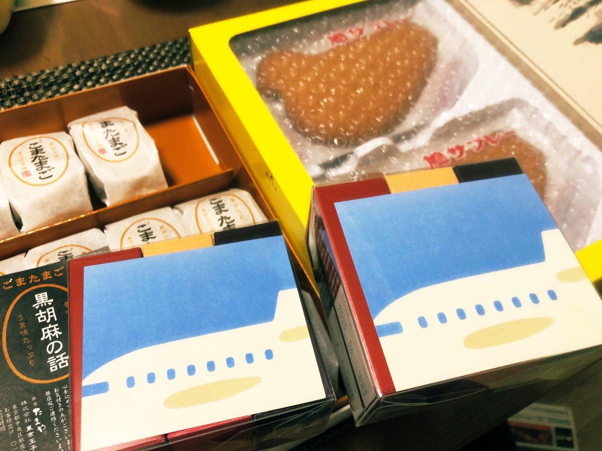 test ツイッターメディア - 鳩サブレー、ごまたまご各一箱、そして虎屋の羊羹。これ全部、東京出張に行った主人から私へのお土産。 有効活用するため、しばらく朝ごはんは東京土産になります。 https://t.co/Rrb3zygwFE