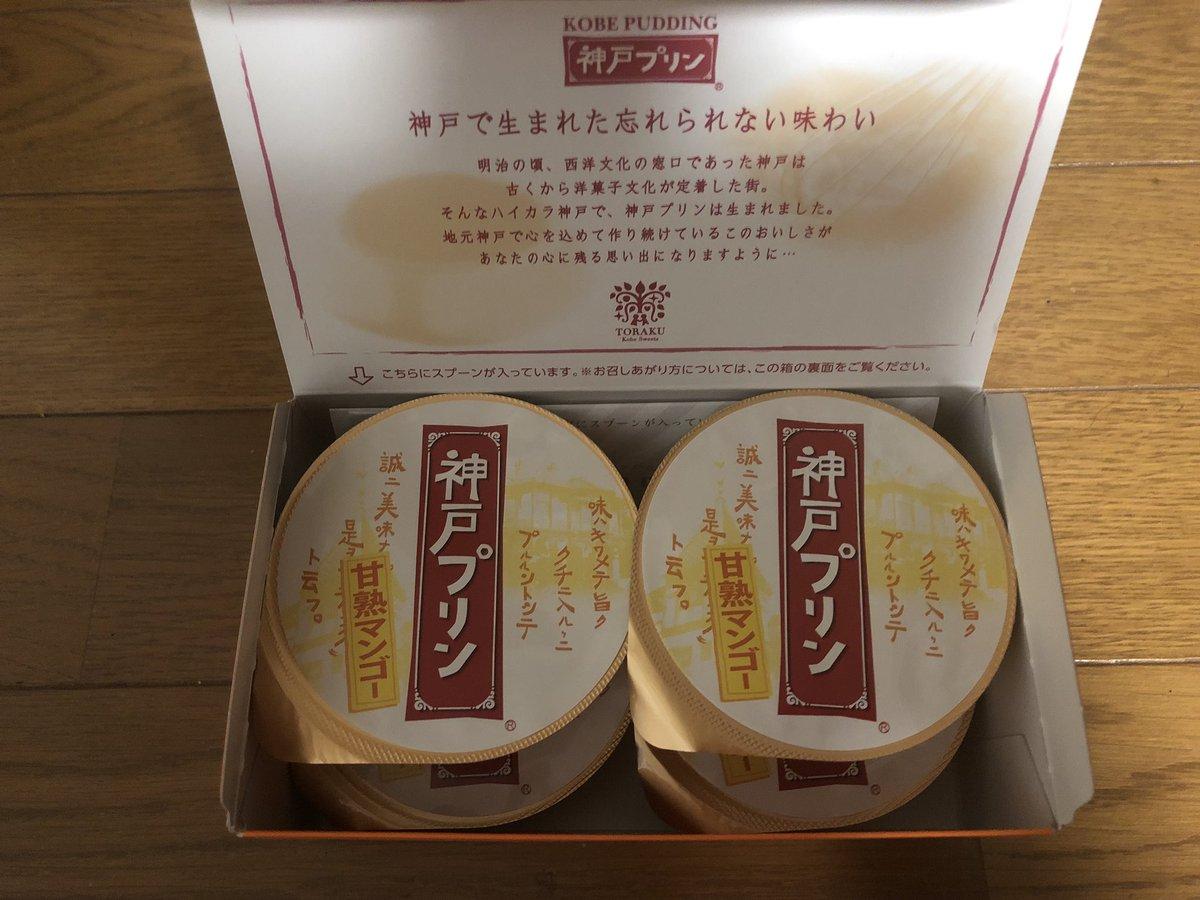 test ツイッターメディア - 父が神戸プリンを買ってきてくれました。マンゴー味で限定品だそうです。とても美味しいです。。。(o^^o) https://t.co/tk8ofhCVLV