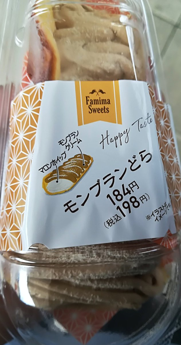 test ツイッターメディア - ファミマのモンブランどら焼き美味しかった‼️ https://t.co/sxc62pvjat