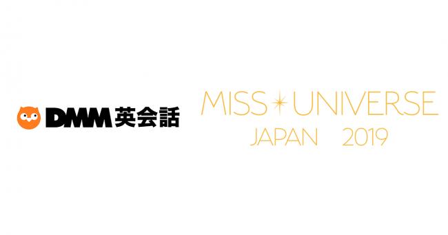 test ツイッターメディア - 〈ミス・ユニバース・ジャパン2019〉とのコラボレーションが決定📢✨  本日開催されるミス・ユニバースの日本大会にて選ばれた日本代表とファイナリストには、DMM英会話が英語学習をサポート!世界大会での活躍に向けてバックアップしていきます💪🔥🔥 https://t.co/yLQsDDPQLQ https://t.co/bkOF811cfS