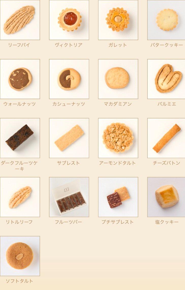 test ツイッターメディア - 銀座ウエスト 以前、 Yちゃんからいただいた。  食べてみるまでは、 ヴィクトリアが好きだろう と思っていたけれど  ナッツ系は、 どれも美味しく  バタークッキーが 1番好き💓  家族に購入を頼んだら 間違ってマカダミアンを 買って来てくれた。  それも、ラッキー‼️ https://t.co/d3uAN8akmg
