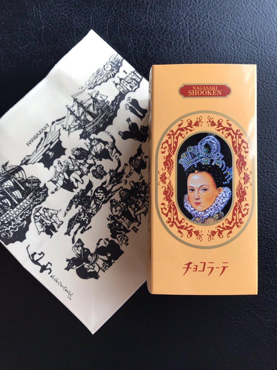 test ツイッターメディア - 長崎でチョコラーテ購入。 カステラの老舗「松翁軒」の超濃厚チョコレートカステラ(だそう)。 パッケージと共に手提げも良い〜 https://t.co/SBmBx4GHE3
