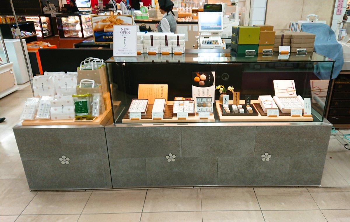 test ツイッターメディア - 本日、東武百貨店船橋店のB1和菓子売場3番地区画に山田屋まんじゅうの売場がオープンしました。抹茶ドームクーヘンも期間限定で販売中です。 さらに、24日まで各日30組限定でお楽しみ袋も販売! 是非お立ち寄りください。 https://t.co/NVtFcJBVu4