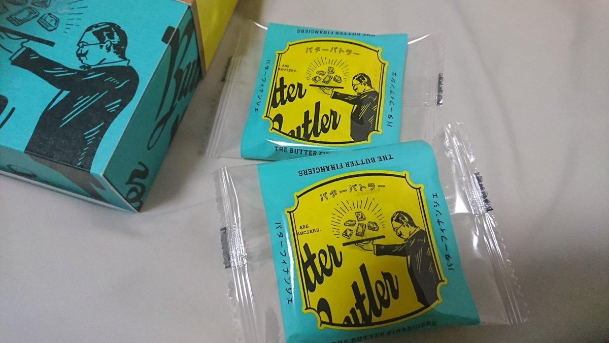 test ツイッターメディア - バターバトラーのフィナンシェが美味しい( ´͈ ૢᐜ `͈ૢ)・* https://t.co/HPXhI58YYU