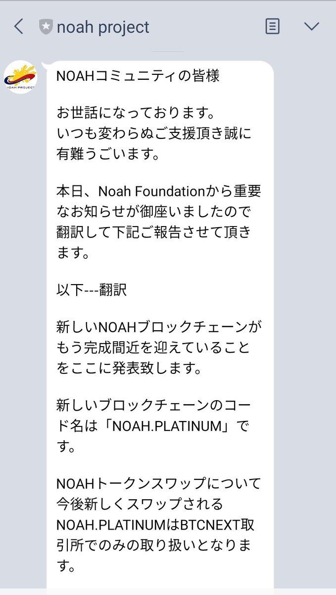 test ツイッターメディア - やっと公式からLINEきたぁああああ 新ブロックチェーンのコードネームは「NOAH.PLATINUM」!! QDAOステコプロジェクトもきたぁああああ!!  スワップ期限は8月31日! 急いでhttps://t.co/K2UuMLIreSに #ノアコイン を入金しよう!!  ノアコイン送金手数料にイーサリアムが必要だぞっ! 気をつけよう! https://t.co/Xov2t6nljh