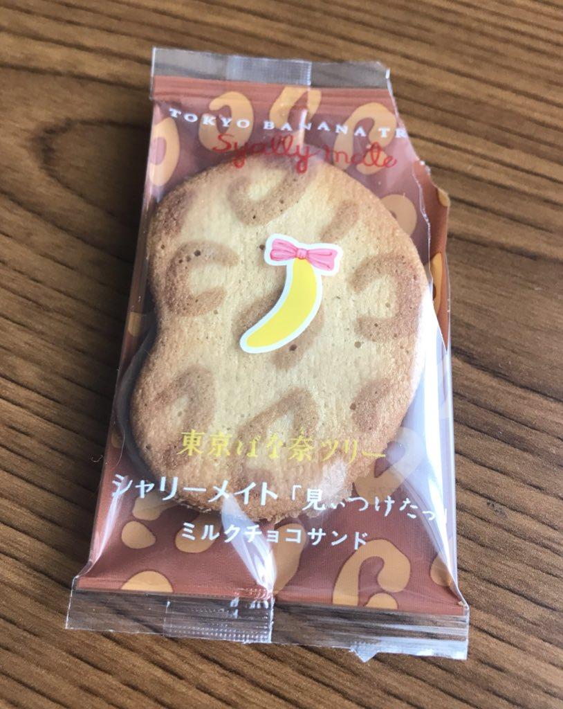test ツイッターメディア - 最近いただいたお菓子♪  東京ばな奈の姉妹品みたいな?w  ホワイトチョコのもあって 凄く美味しかったー ٩( ๑╹ ꇴ╹)۶  #東京ばな奈 #シャリーメイト https://t.co/kq3X7ym75n