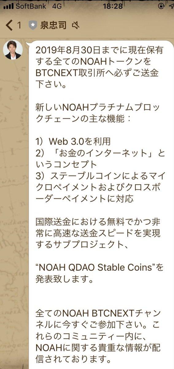 test ツイッターメディア - 泉んから新ノアコインについてLINEきた!!!なんでも良いから上がってー泣 #noah #ノアコイン https://t.co/LGk1I1LjS9