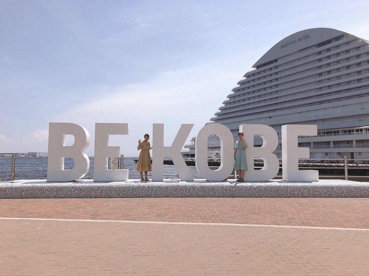 test ツイッターメディア - *8月10日 iKON 神戸2日目* #bekobe  杏仁ソフトプリン美味しかった🍮 食べ歩きはすごい人だったけど、 楽しかったな✨ タピ活もした! #iKONJapanTour2019 https://t.co/moYtyPK3w5