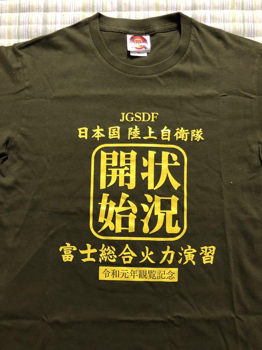 test ツイッターメディア - 普段はお土産にTシャツは買わないけど(宇良クンTシャツは除く…)衝動買いをした一品。【状況開始】に一目惚れ😍【弾着いま】も作って欲しいにょ。  宇良クンTシャツ大事にしまってあるから早く幕内に戻って来てね🤗 https://t.co/9lSD3soFJv