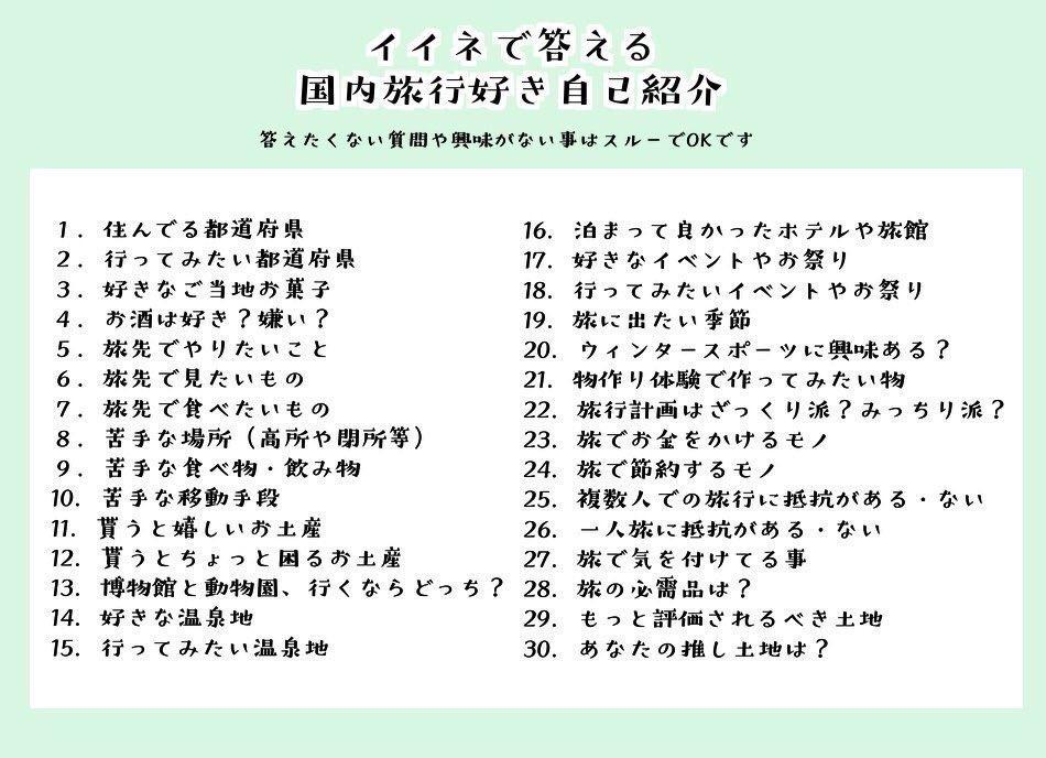test ツイッターメディア - 1 東京都。出身は北海道 2 新潟石川富山あたり 3 赤福とマルセイバターサンドとノースマン 4 大好き 5 食べ歩きとスーパーで買物 6 建築物、町並み、美術館 7 口に合わなくてもいいからローカルフードは一通り食べたい 8 虫が出そうな場所 9 ニンジン 10 バス 11 酒、つまみ、土産話 12 思いつかない… https://t.co/z7MNMM9Q4Y