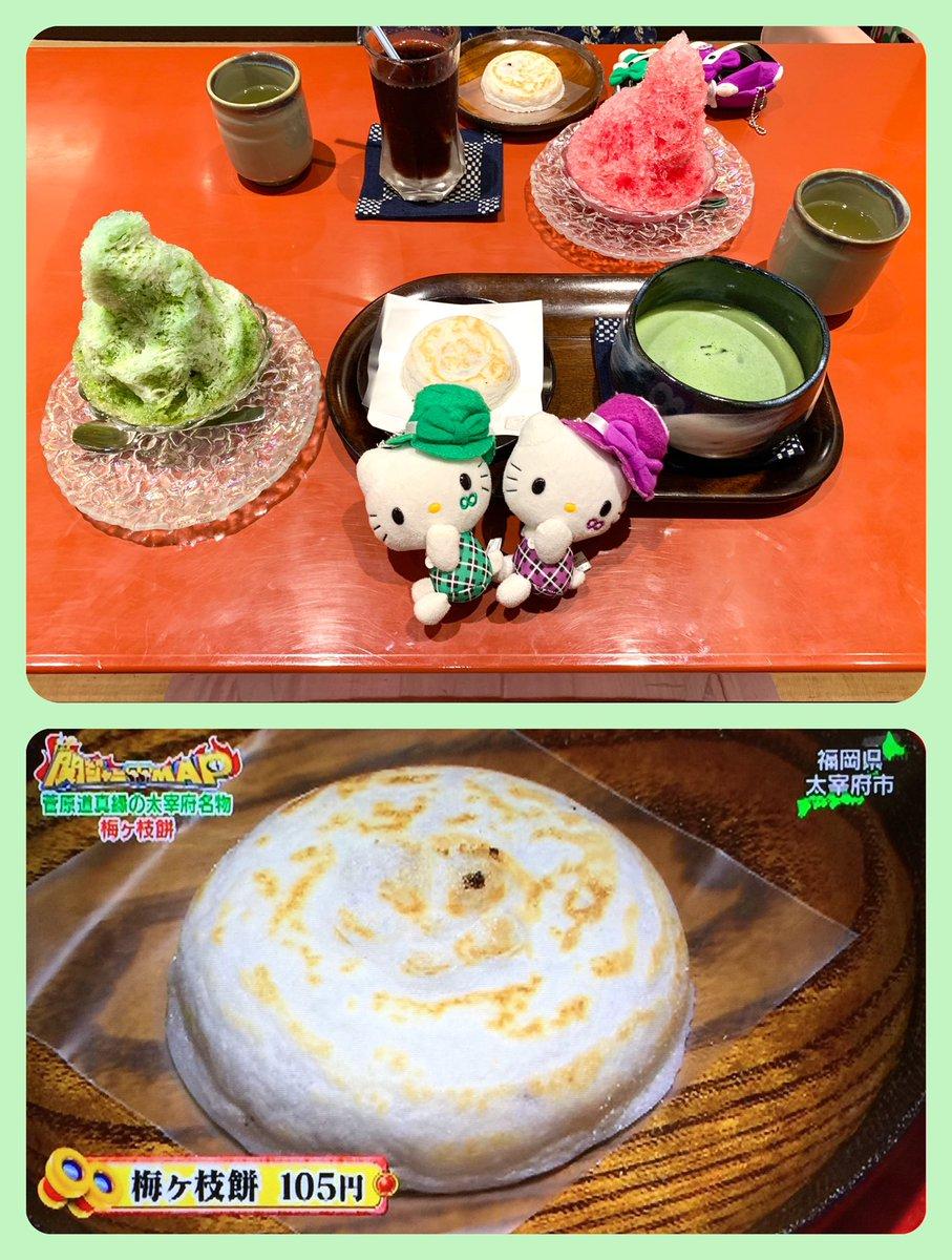 test ツイッターメディア - 関ジャニ∞ロケ地巡り 冒険JAPAN関ジャニ∞MAP 雛倉 ここも毎年行っている『かさの家』さん 今年はヒナちゃんとたっちょんの席が空いていて座れました 彼らが食べた梅ヶ枝餅も頂きました めっちゃ暑くて結局毎年ここでかき氷も食べてしまう https://t.co/vSEdxxVrK2