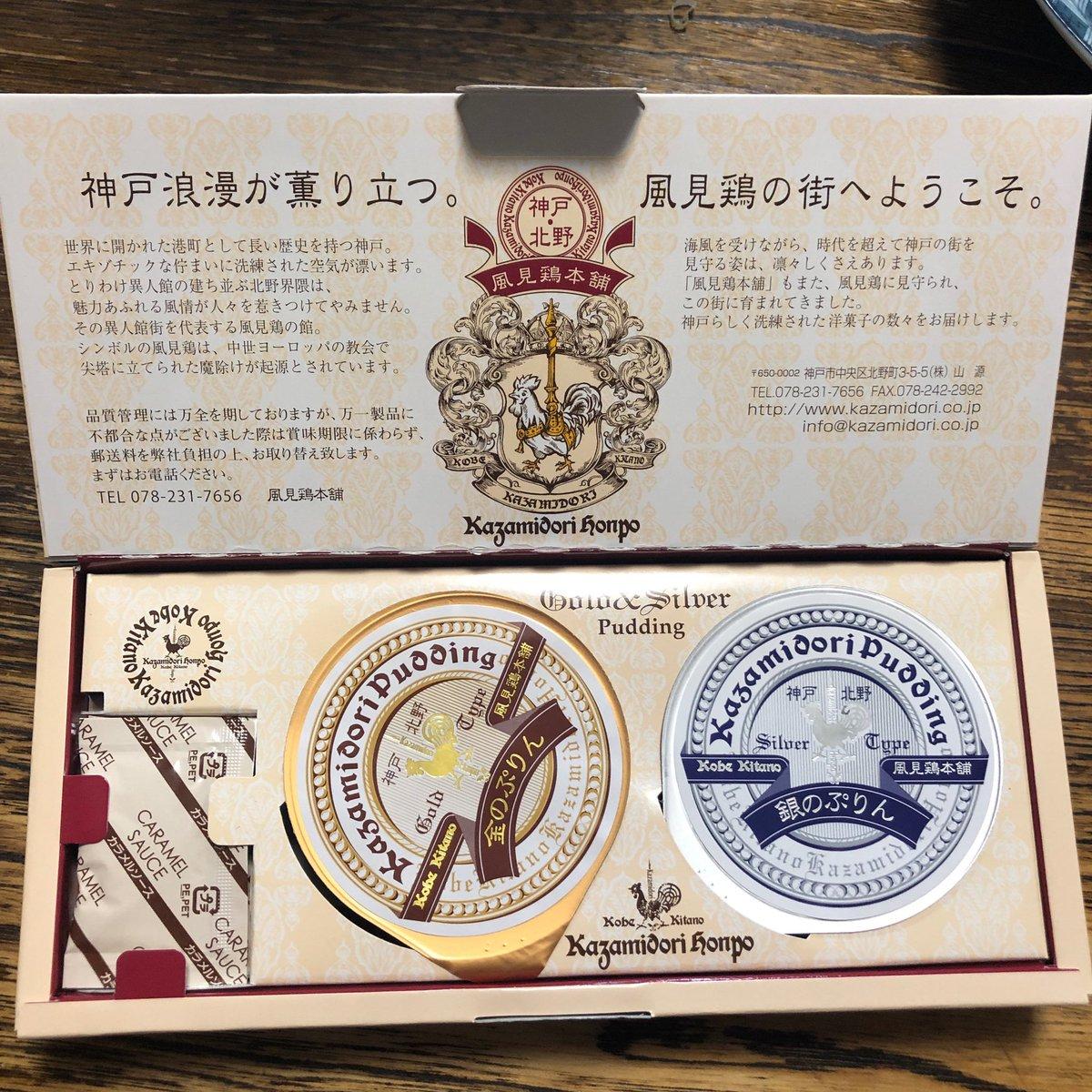 test ツイッターメディア - 神戸で買ったプリン食べる https://t.co/YsXg7G4R2f