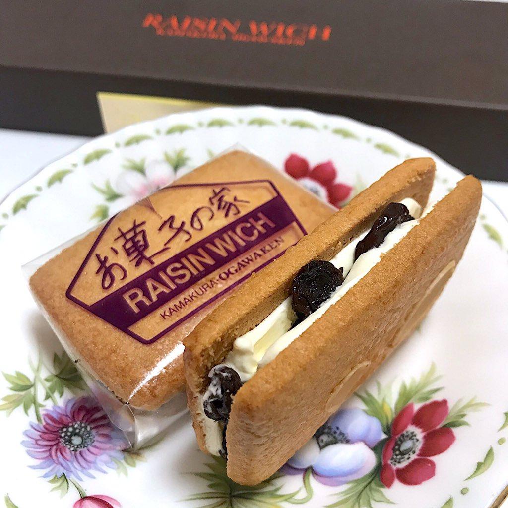 test ツイッターメディア - @toomi_nico 小川軒のレーズンウィッチ食ったことあるか、、、 死ぬほどうまいぞ 止まらなくなるぞ https://t.co/QhLWJ0Ja71