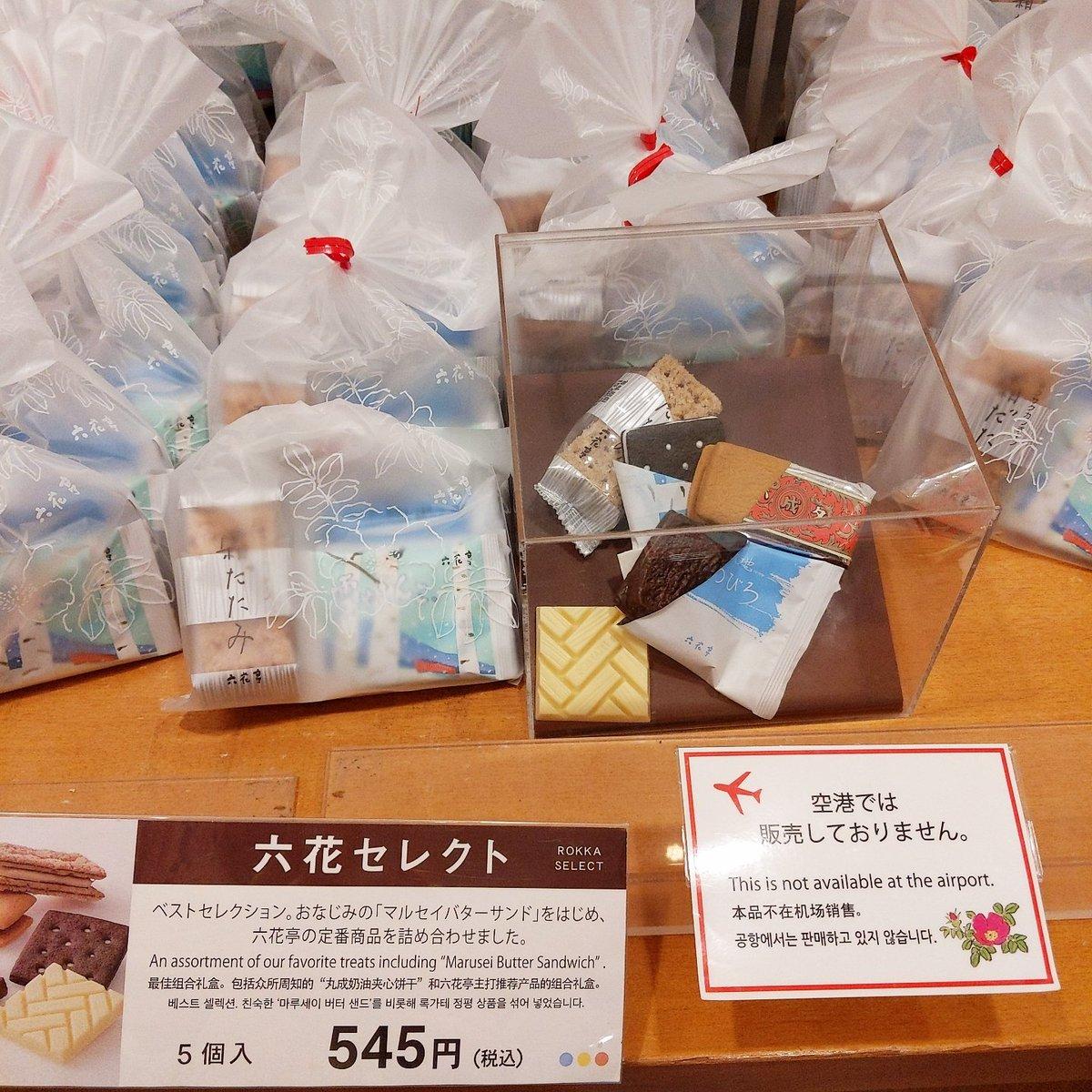 test ツイッターメディア - #北海道 民のマルセイバターサンドの位置って,こうだと思う…少なくともわたしが上京するまではそうだった。 (あくまでお盆のお供えものの一部で単品箱買いではない) https://t.co/WMBvxW6588