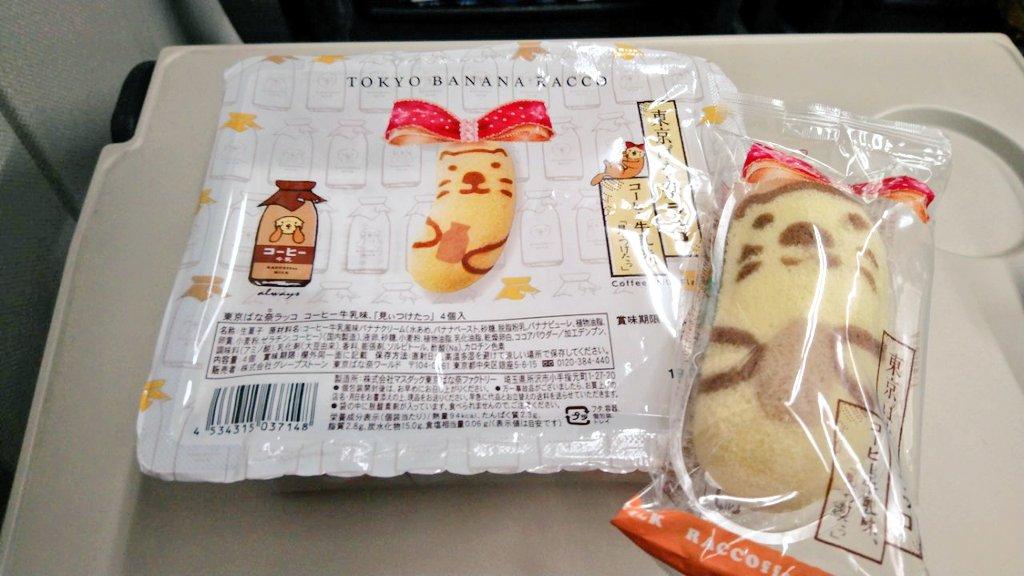 test ツイッターメディア - 東京ばな奈ラッコ コーヒー牛乳味、「見ぃつけたっ」  美味しい😆  #東京ばな奈 #東京ばな奈ラッコ https://t.co/T5m7yrxalt