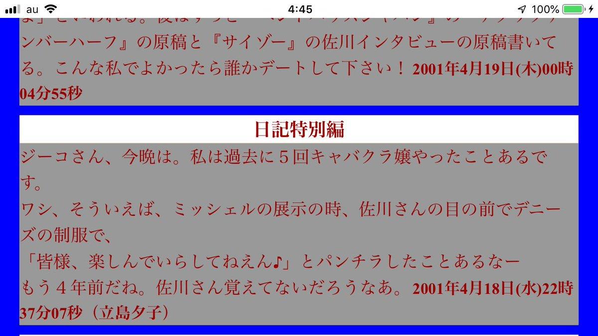 test ツイッターメディア - オレが佐川氏、佐川さんと言えば、佐川急便を指すのではないんだよ。 作家の佐川一政氏を指すんだよ。  貴様の大好物、有名人の佐川一政氏だよ。  ↓ 物証 https://t.co/1CEHAguF6t