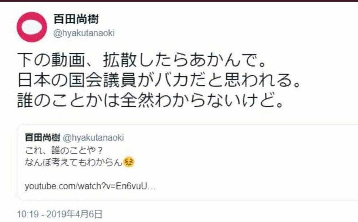 test ツイッターメディア - @cnlalata334 @B4JoUeGUe1JLTXh ↓自民党の青山繁晴はバカと言うツイートです。 https://t.co/f71E1ywpe6
