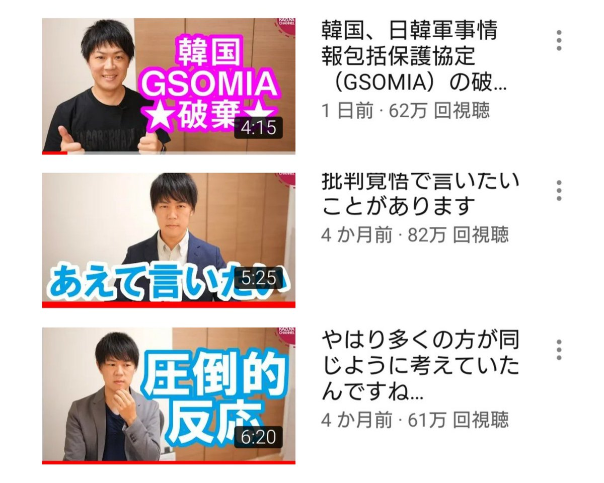 test ツイッターメディア - 【KAZUYAチャンネルレポート】  8/22 21時に投稿した動画。  約36時間で堂々62万回再生!!  しかし大炎上した、2回に渡って青山繁晴議員の名誉毀損動画でも、4ヶ月掛かって、60~80万回再生。  幾らなんでも不自然過ぎ!! @YouTubeJapan #虎8 #KAZUYA #エア野党 #エア野党の会 #政党DIY https://t.co/ZZcsQMFkGY