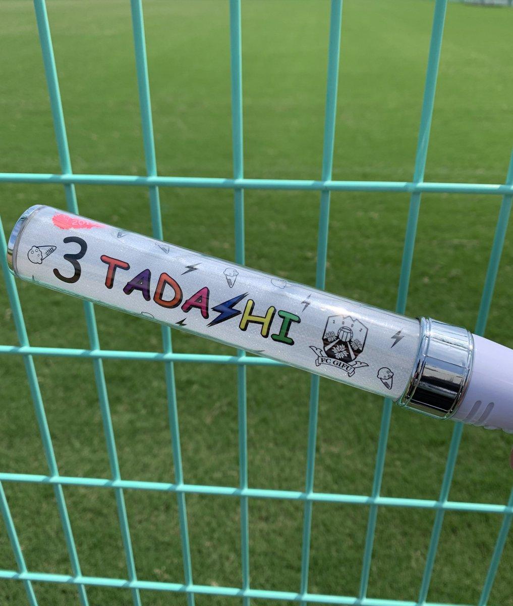 test ツイッターメディア - ペンライト発売中☺️ FC岐阜 TADASHIペンライトシート|【公式】Jリーグオンラインストア J.LEAGUE ONLINE STORE https://t.co/HnThlTAaIy https://t.co/XlmL2j6OGI