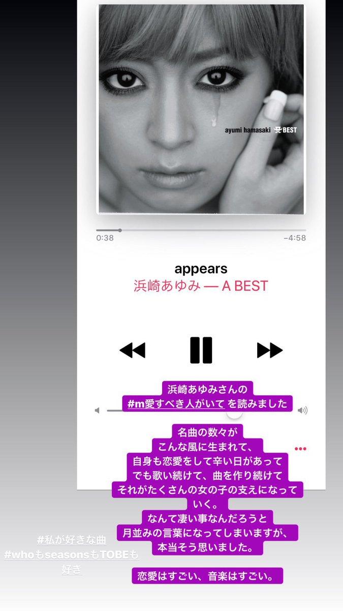 Mステ appears 号泣 浜崎あゆみ