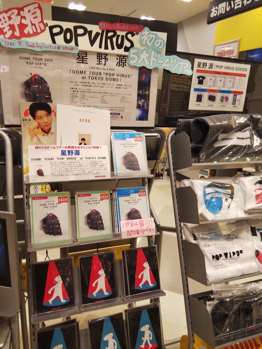 """test ツイッターメディア - 【#星野源】 『DOME TOUR """"POP VIRUS"""" at TOKYO DOME』発売中ですよ~~!! 2019年2月2日の京セラドーム大阪を皮切りに開催され、33万人を動員した自身初となる5大ドームツアー「星野源 DOME TOUR 2019""""POP VIRUS""""」より、東京ドーム公演の模様を収録した映像作品‼️✨ 是非手に取ってみて下さい!! https://t.co/tUR8EAYmKH"""