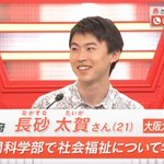 2019-9-08アタック25放送終了直後 大学生大会