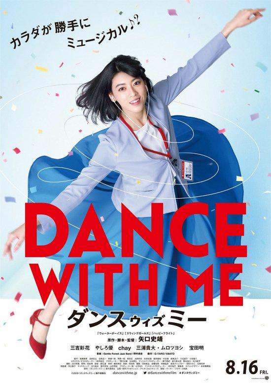 test ツイッターメディア - 三吉彩花さん主演の映画「ダンス・ウィズ・ミー」へ。さくら学院でよくステージを見ていたので「大きくなって!」というのが率直な感想。歌って踊っての楽しい映画でした。三吉さんが「新聞部」だったから、ではないでしょうが、エンドロールの製作陣の中に弊社の名前が。(M) #SCOOPERS https://t.co/YVQUGCRjSV