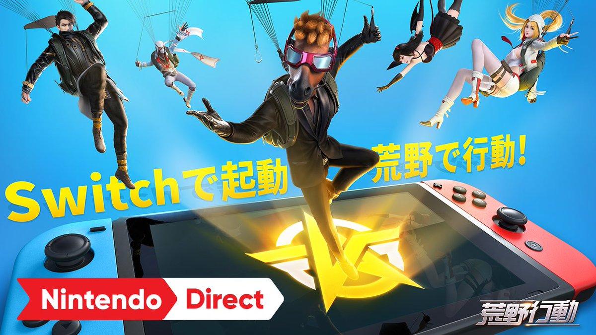 test ツイッターメディア - 『荒野行動』や『ロマンシング サガ3』など、Nintendo Switchのダウンロード専用ソフトラインナップを公開。#NintendoDirectJP https://t.co/RjSmBgQ5aw