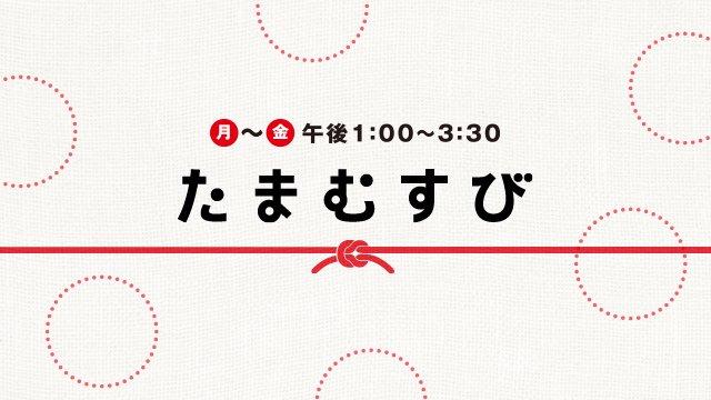 test ツイッターメディア - たまむすび オープニング: 木曜日は赤江珠緒&土屋礼央コンビです! 大きな声では言えませんが・・・ 先週の放送終わりのご飯会について。 礼央さんは、生放送以外のスタジオの外に出た プライベートの赤江さんを見て気が付いた… https://t.co/6FClUxo36f https://t.co/kR20H9vfAB