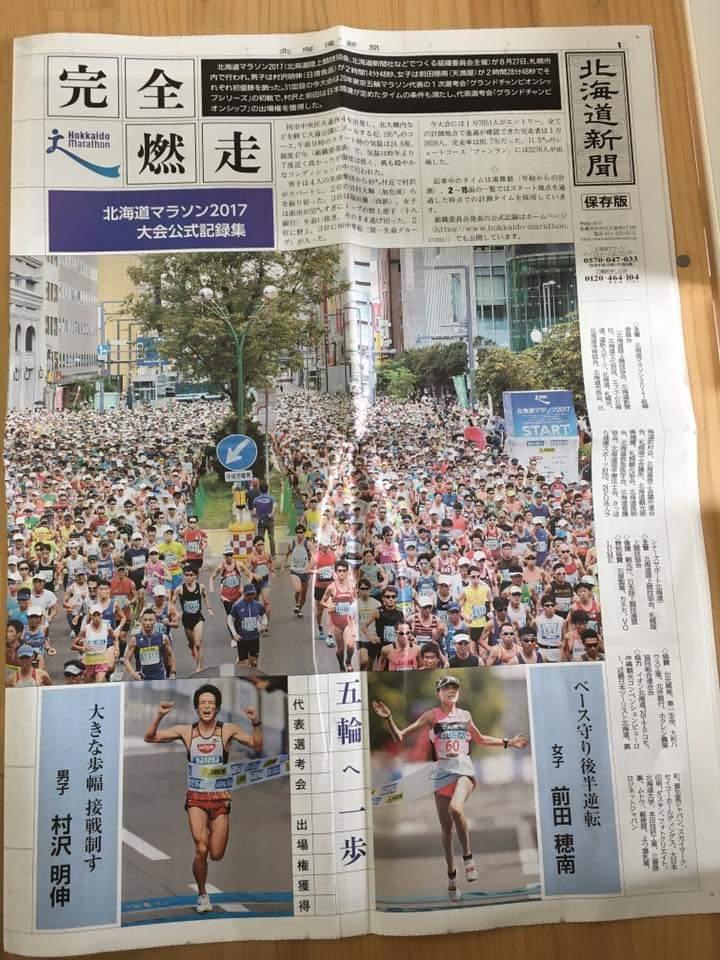 test ツイッターメディア - 二年前の投稿に北海道マラソンの新聞が出てきました。 先週のMGCを圧勝した前田選手はこの北海道マラソンでMGC 出走権を獲得したのです❗ 今知ったことですが😆  では久しぶりに飛行機乗ってお上りさんします。 東京二日間おるんやったら、地下鉄乗り放題とか買った方がエエのやろか? https://t.co/MQXAerxn2m